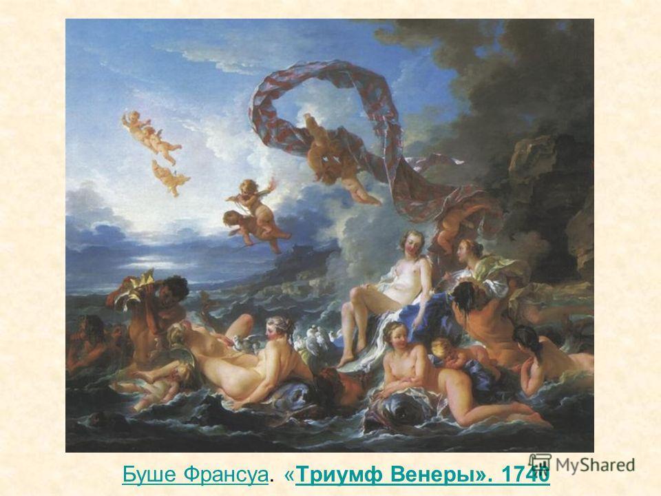 Буше Франсуа Буше Франсуа. «Триумф Венеры». 1740Триумф Венеры». 1740