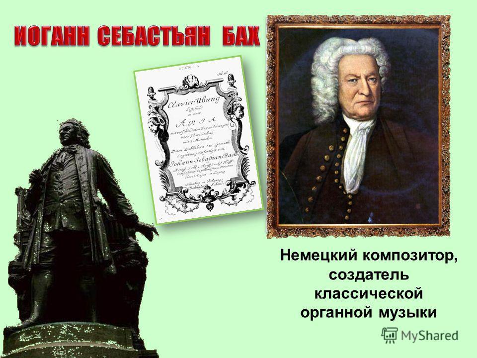 Немецкий композитор, создатель классической органной музыки