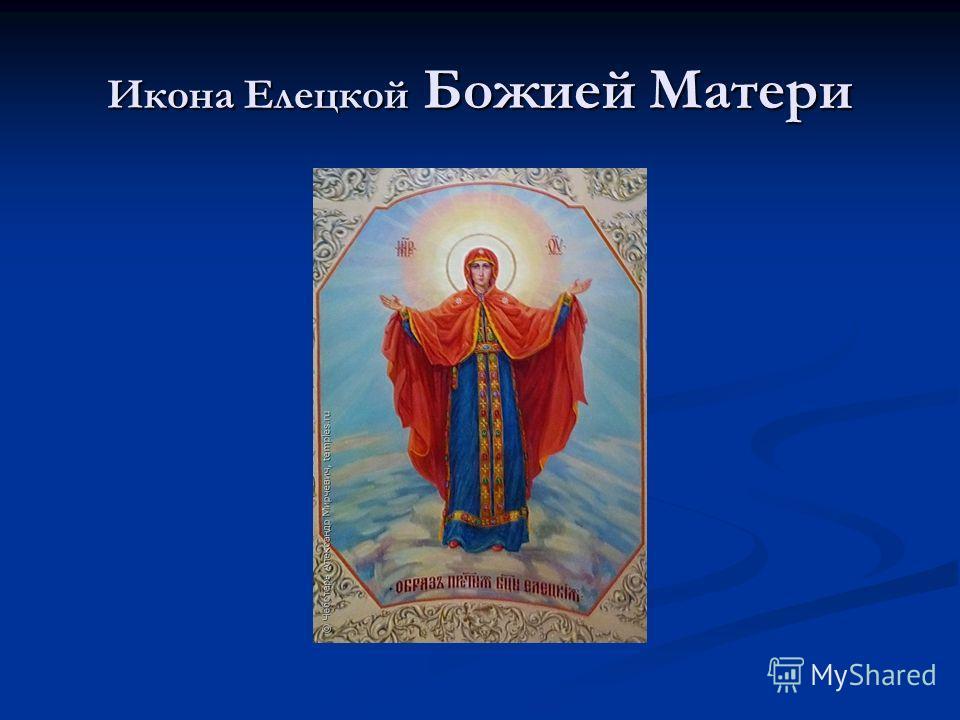 Икона Елецкой Божией Матери