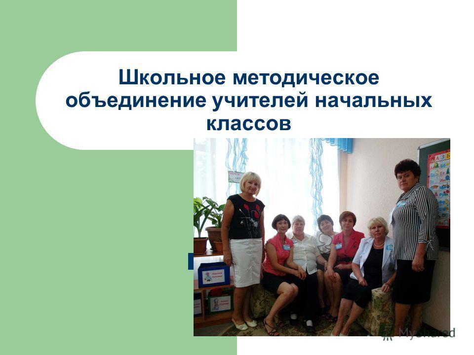 Школьное методическое объединение учителей начальных классов