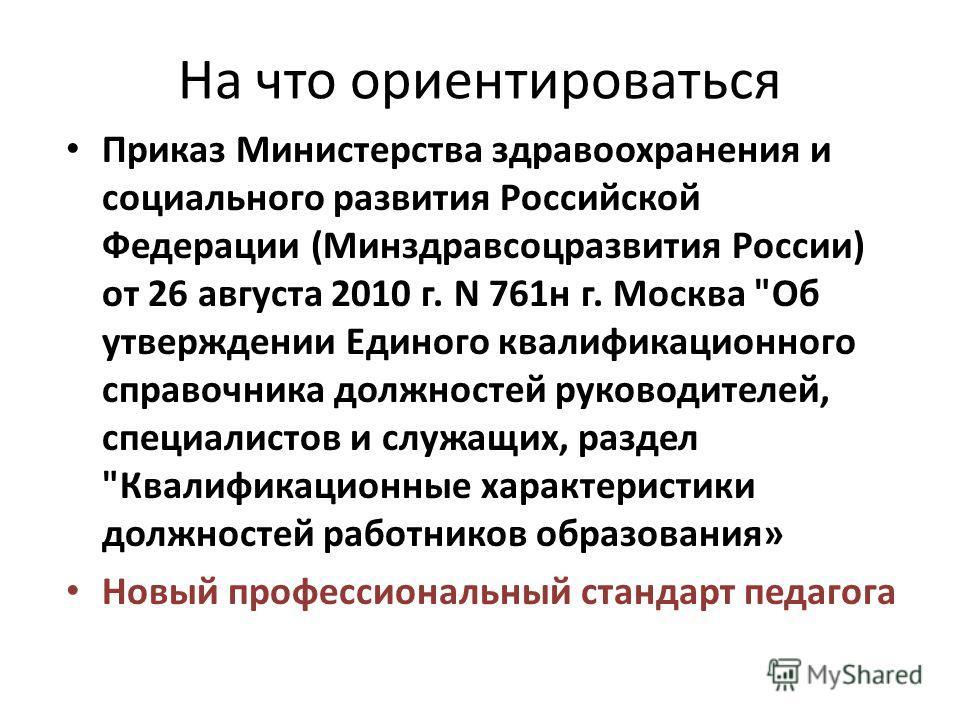 На что ориентироваться Приказ Министерства здравоохранения и социального развития Российской Федерации (Mинздравсоцразвития России) от 26 августа 2010 г. N 761 н г. Москва
