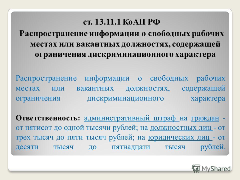 Распространение информации о свободных рабочих местах или вакантных должностях, содержащей ограничения дискриминационного характера Ответственность: административный штраф на граждан - от пятисот до одной тысячи рублей; на должностных лиц - от трех т