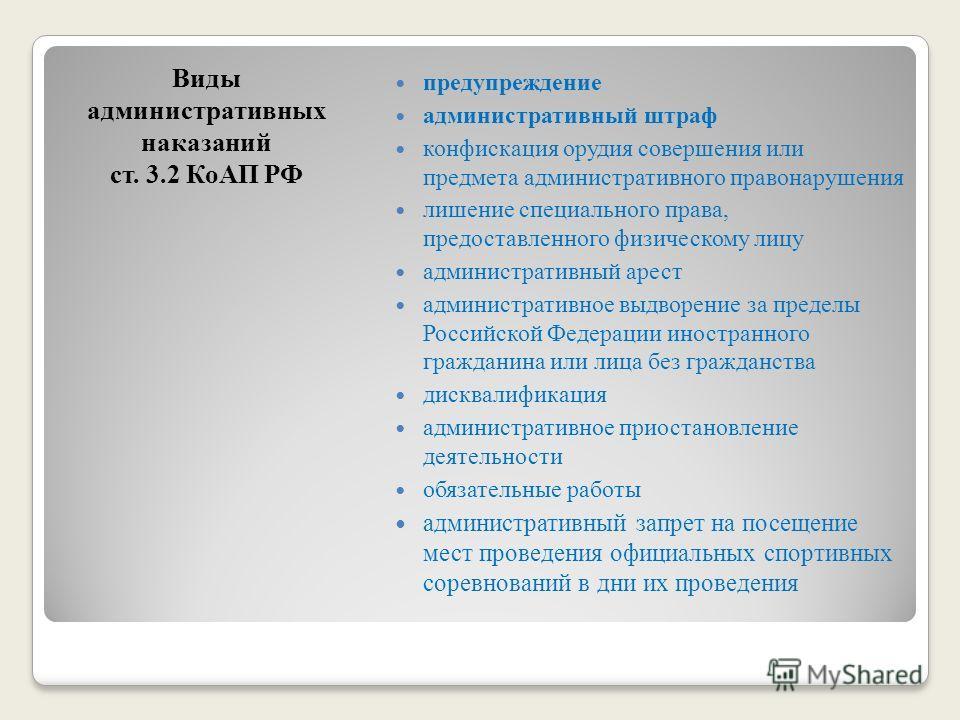 Виды административных наказаний ст. 3.2 КоАП РФ предупреждение административный штраф конфискация орудия совершения или предмета административного правонарушения лишение специального права, предоставленного физическому лицу административный арест адм