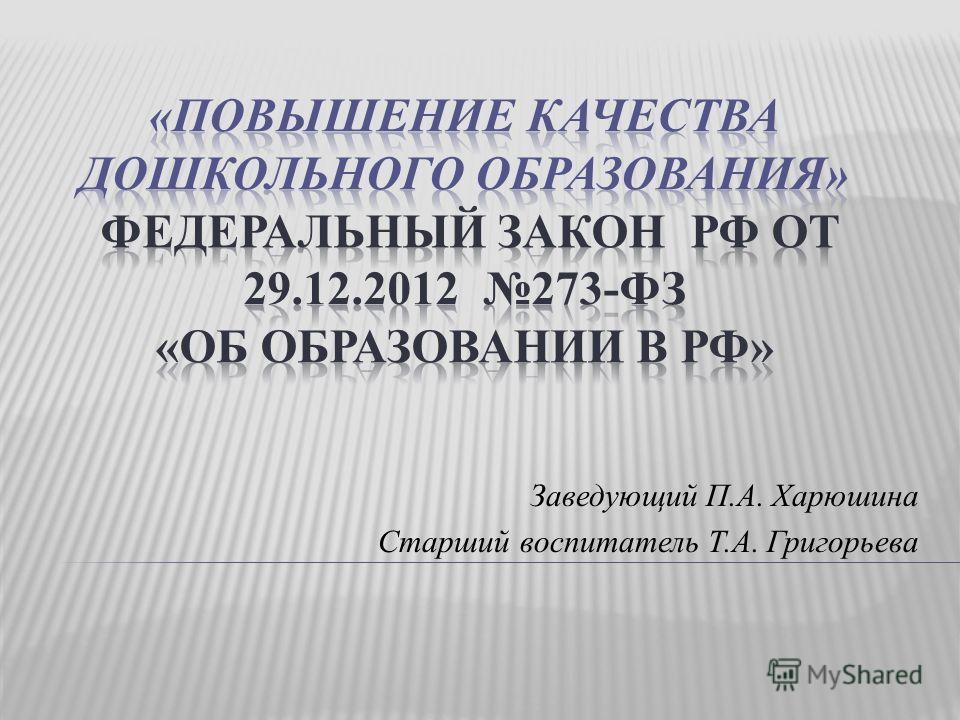 Заведующий П.А. Харюшина Старший воспитатель Т.А. Григорьева