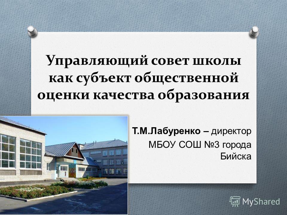 Управляющий совет школы как субъект общественной оценки качества образования Т. М. Лабуренко – директор МБОУ СОШ 3 города Бийска