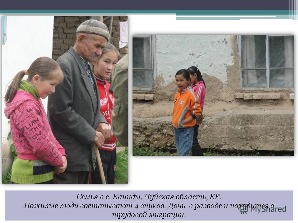 Семья в с. Каинды, Чуйская область, КР. Пожилые люди воспитывают 4 внуков. Дочь в разводе и находится в трудовой миграции.