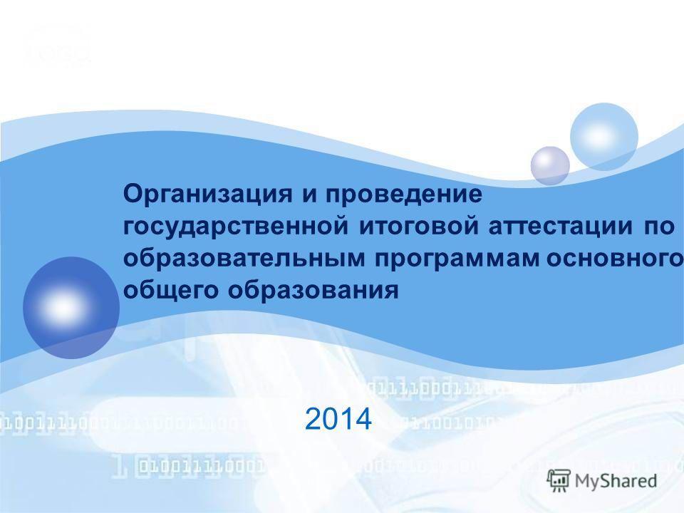 Организация и проведение государственной итоговой аттестации по образовательным программам основного общего образования 2014