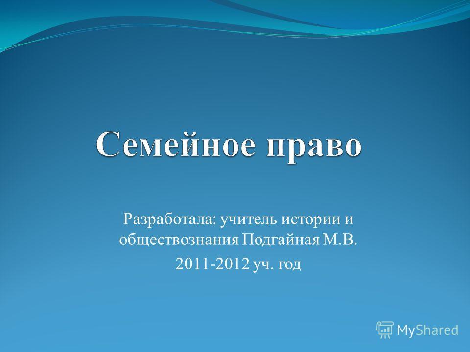 Разработала: учитель истории и обществознания Подгайная М.В. 2011-2012 уч. год