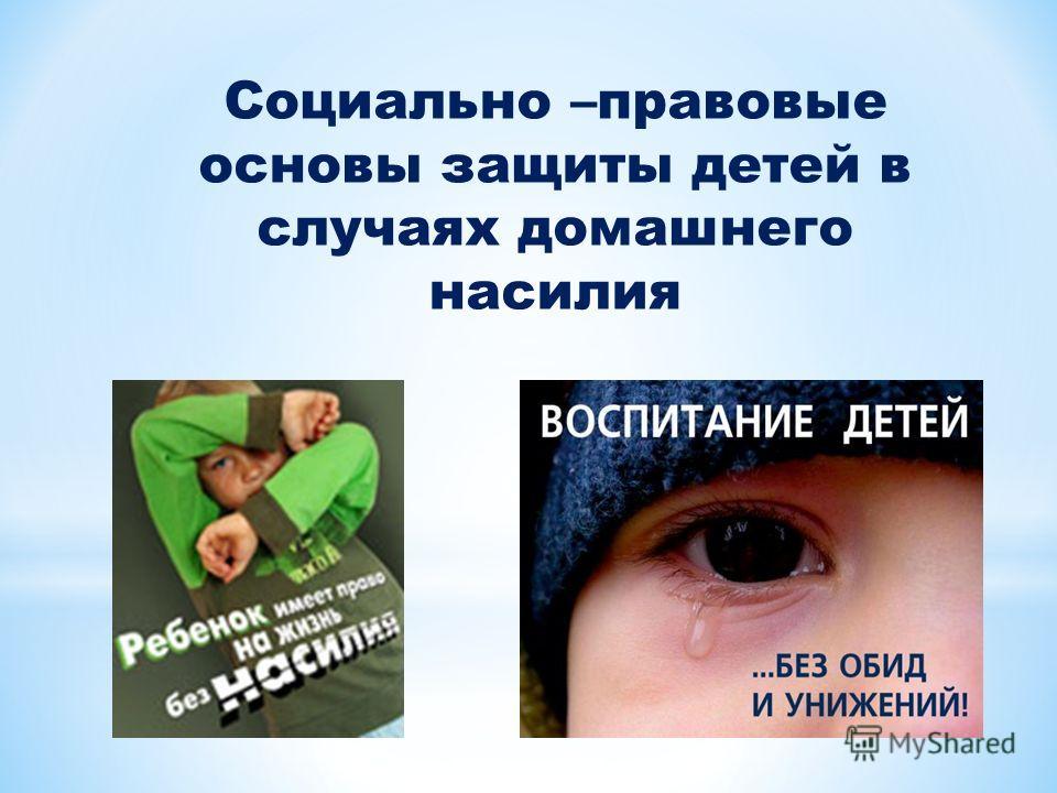 Социально –правовые основы защиты детей в случаях домашнего насилия