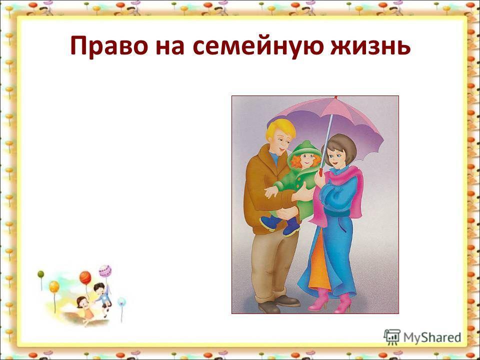 Право на семейную жизнь
