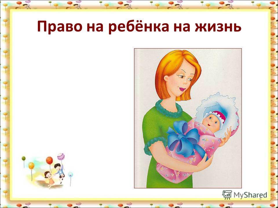 Право на ребёнка на жизнь 4