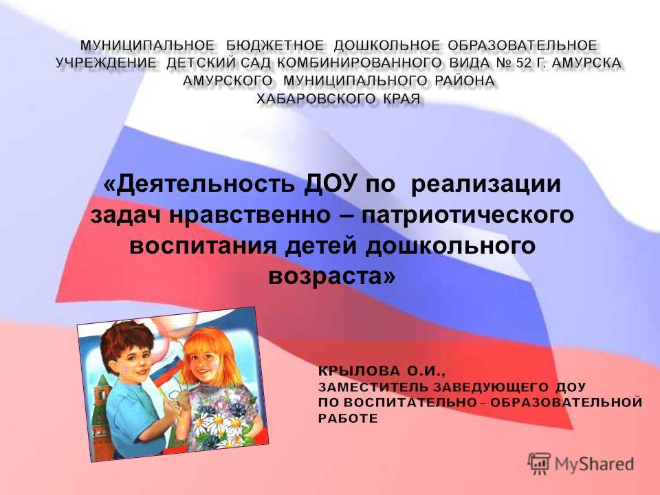 «Деятельность ДОУ по реализации задач нравственно – патриотического воспитания детей дошкольного возраста»