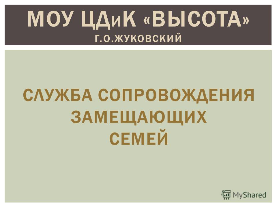 МОУ ЦД И К «ВЫСОТА» Г.О.ЖУКОВСКИЙ