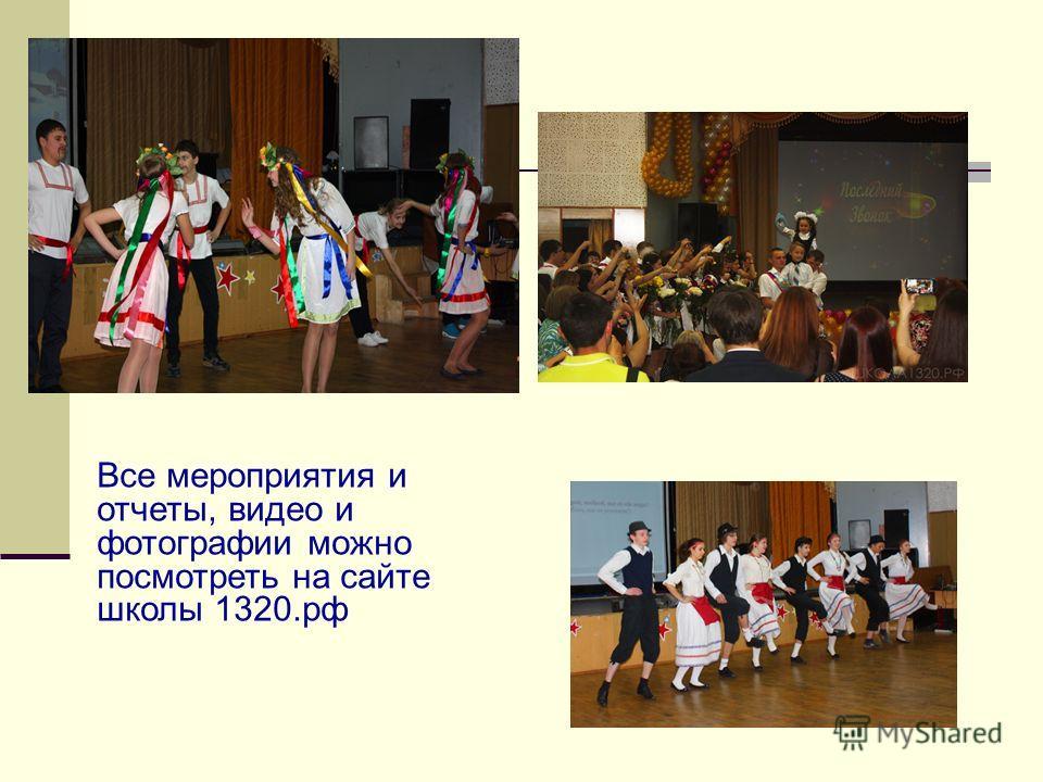 Все мероприятия и отчеты, видео и фотографии можно посмотреть на сайте школы 1320.рф
