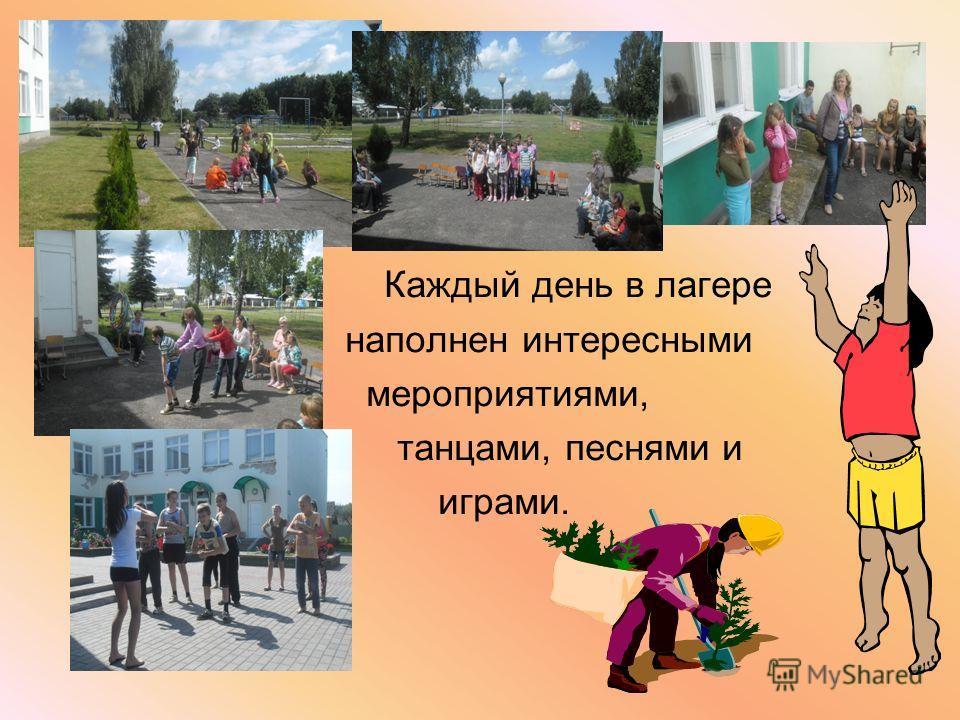 Каждый день в лагере наполнен интересными мероприятиями, танцами, песнями и играми.