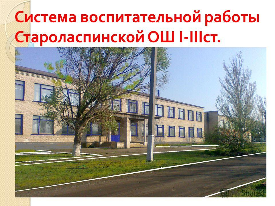 Система воспитательной работы Староласпинской ОШ І - ІІІст.