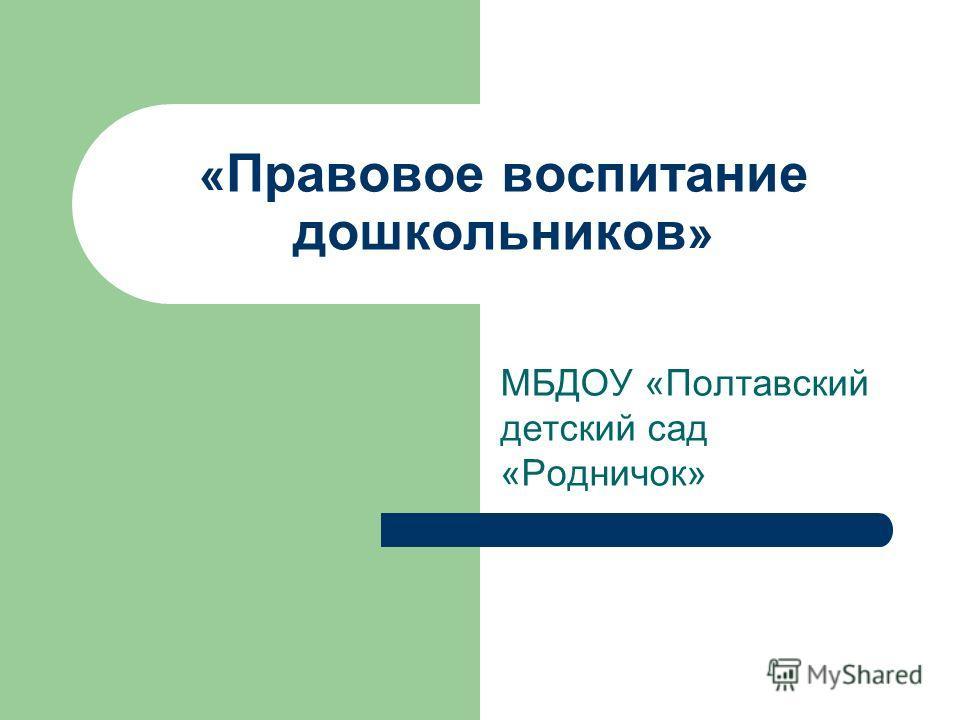 « Правовое воспитание дошкольников » МБДОУ «Полтавский детский сад «Родничок»