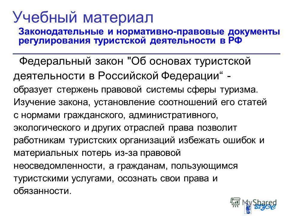 Учебный материал Законодательные и нормативно-правовые документы регулирования туристской деятельности в РФ Федеральный закон