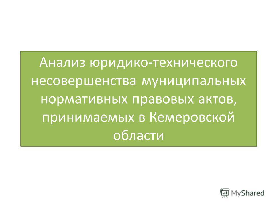 Анализ юридико-технического несовершенства муниципальных нормативных правовых актов, принимаемых в Кемеровской области