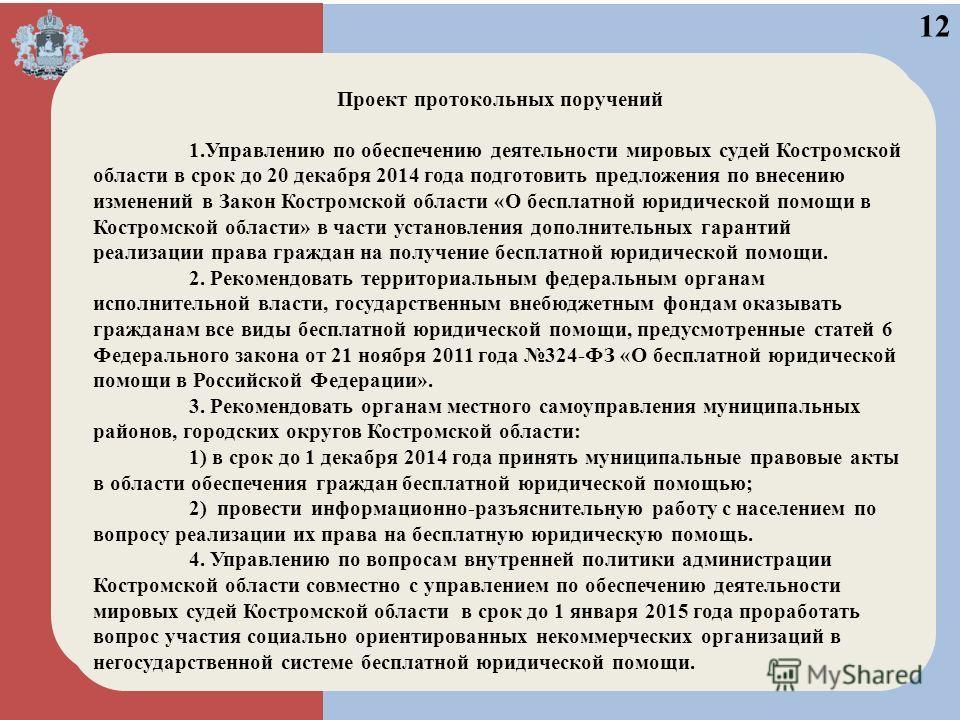 на СПАСИБО ЗА ВНИМАНИЕ! 12 Проект протокольных поручений 1. Управлению по обеспечению деятельности мировых судей Костромской области в срок до 20 декабря 2014 года подготовить предложения по внесению изменений в Закон Костромской области «О бесплатно