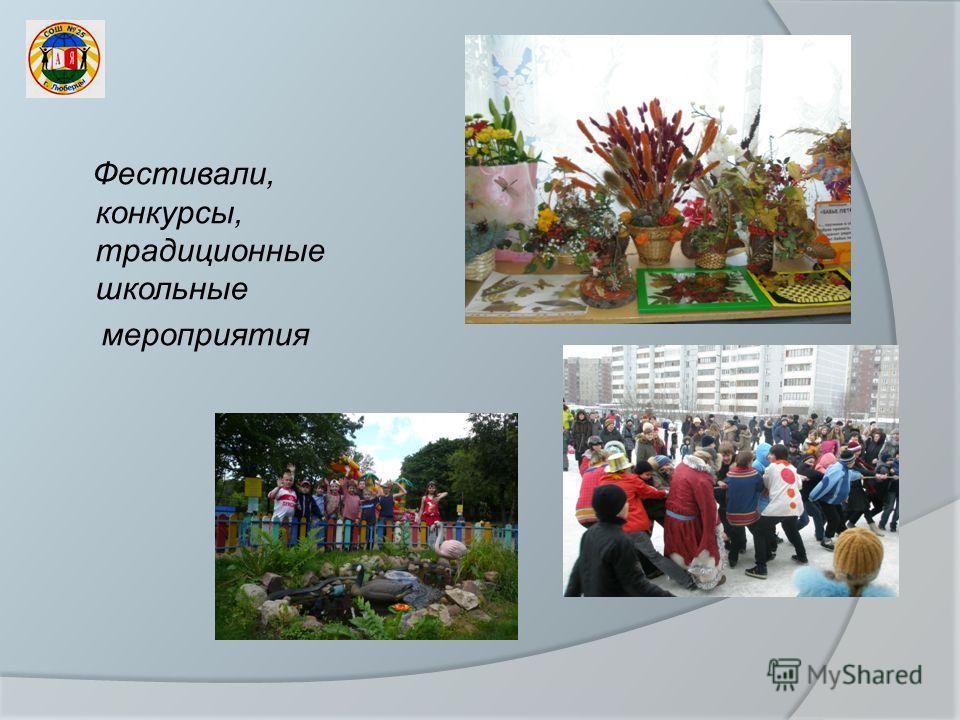 Фестивали, конкурсы, традиционные школьные мероприятия