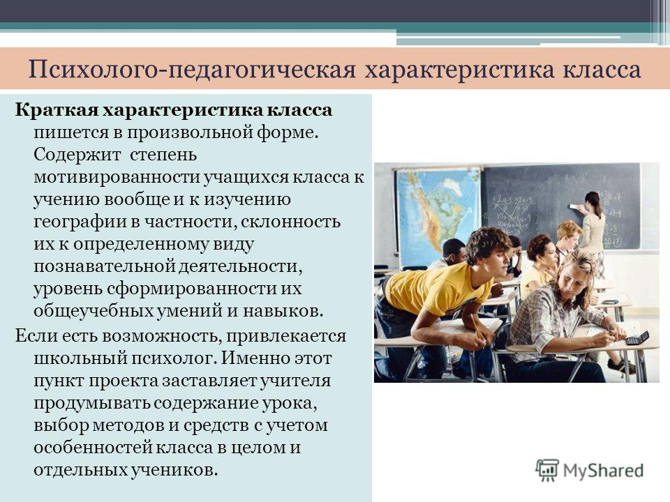 Психолого-педагогическая характеристика класса Краткая характеристика класса пишется в произвольной форме. Содержит степень мотивированности учащихся класса к учению вообще и к изучению географии в частности, склонность их к определенному виду познав
