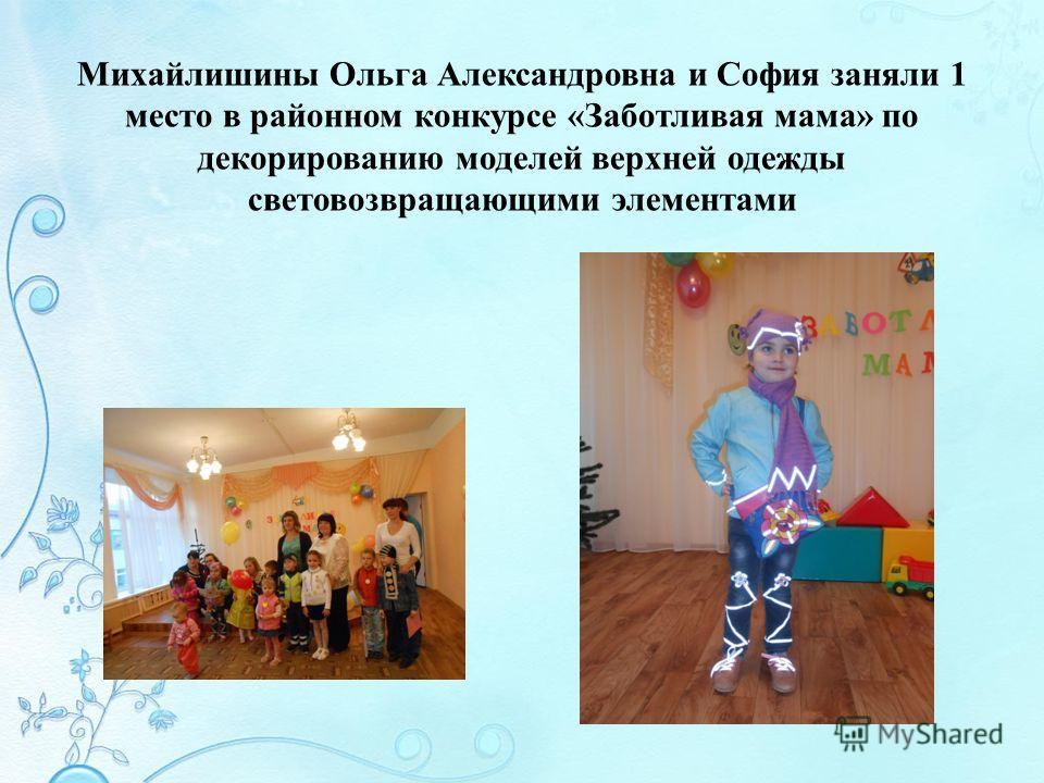 Михайлишины Ольга Александровна и София заняли 1 место в районном конкурсе «Заботливая мама» по декорированию моделей верхней одежды световозвращающими элементами