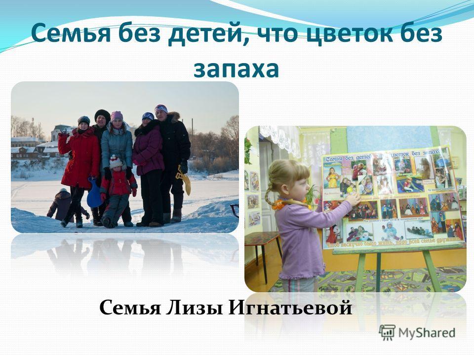 Семья без детей, что цветок без запаха Семья Лизы Игнатьевой