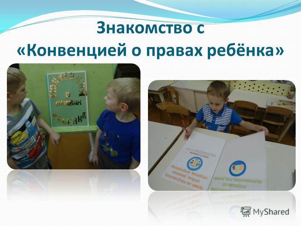 Знакомство с «Конвенцией о правах ребёнка»