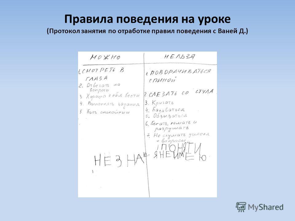 Правила поведения на уроке (Протокол занятия по отработке правил поведения с Ваней Д.)