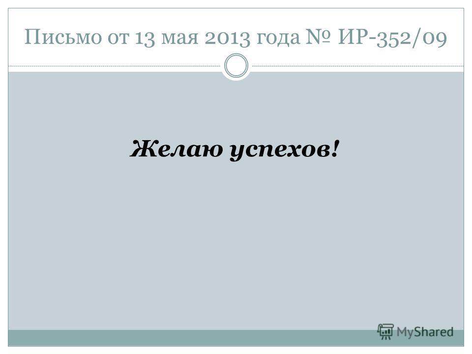 Письмо от 13 мая 2013 года ИР-352/09 Желаю успехов!