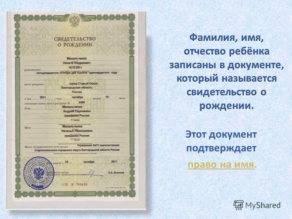Этот документ подтверждает право на имя.