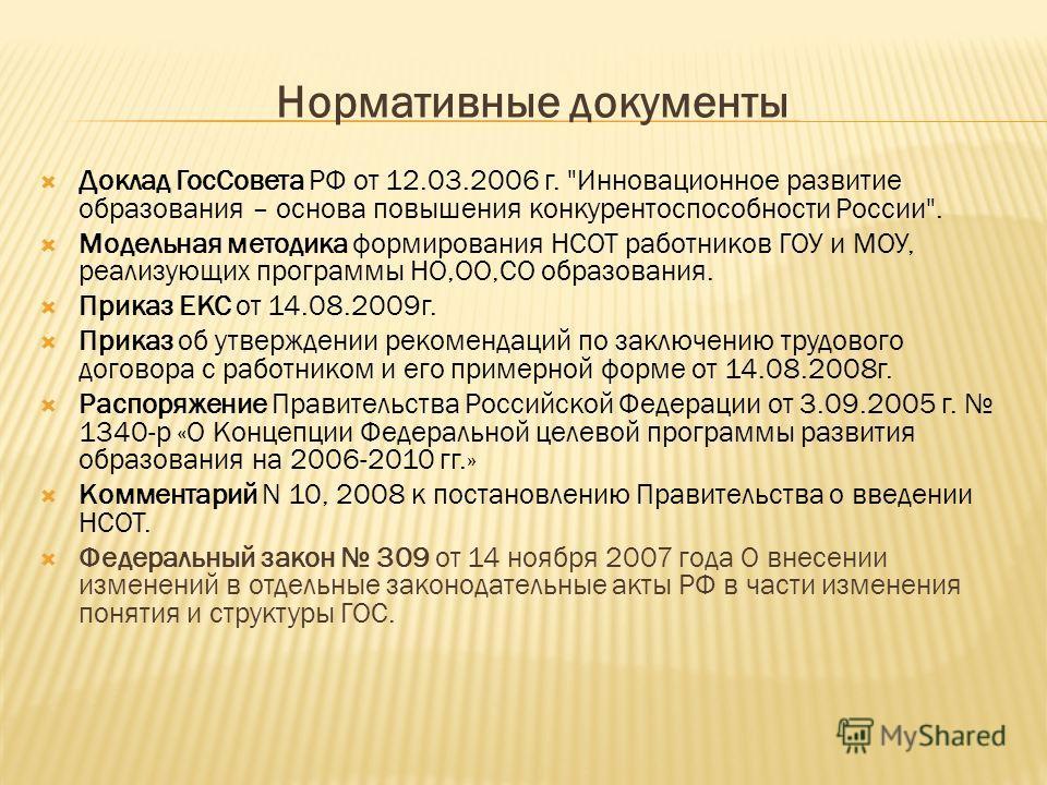 Нормативные документы Доклад Гос Совета РФ от 12.03.2006 г.