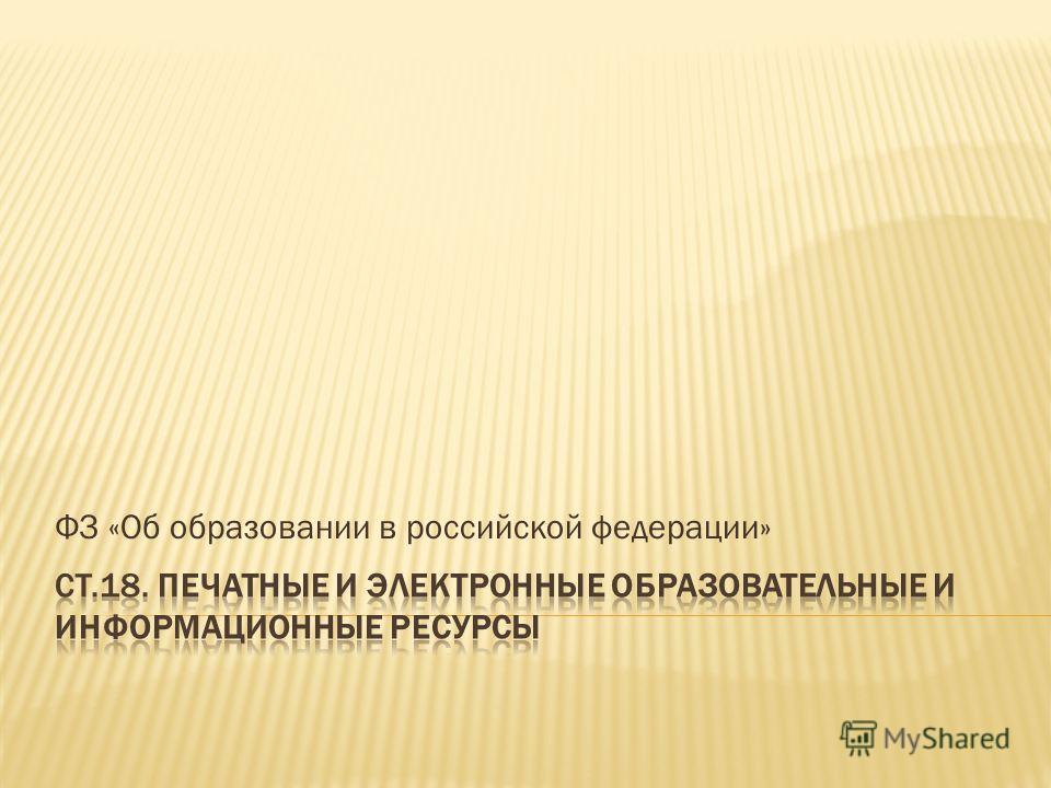 ФЗ «Об образовании в российской федерации»