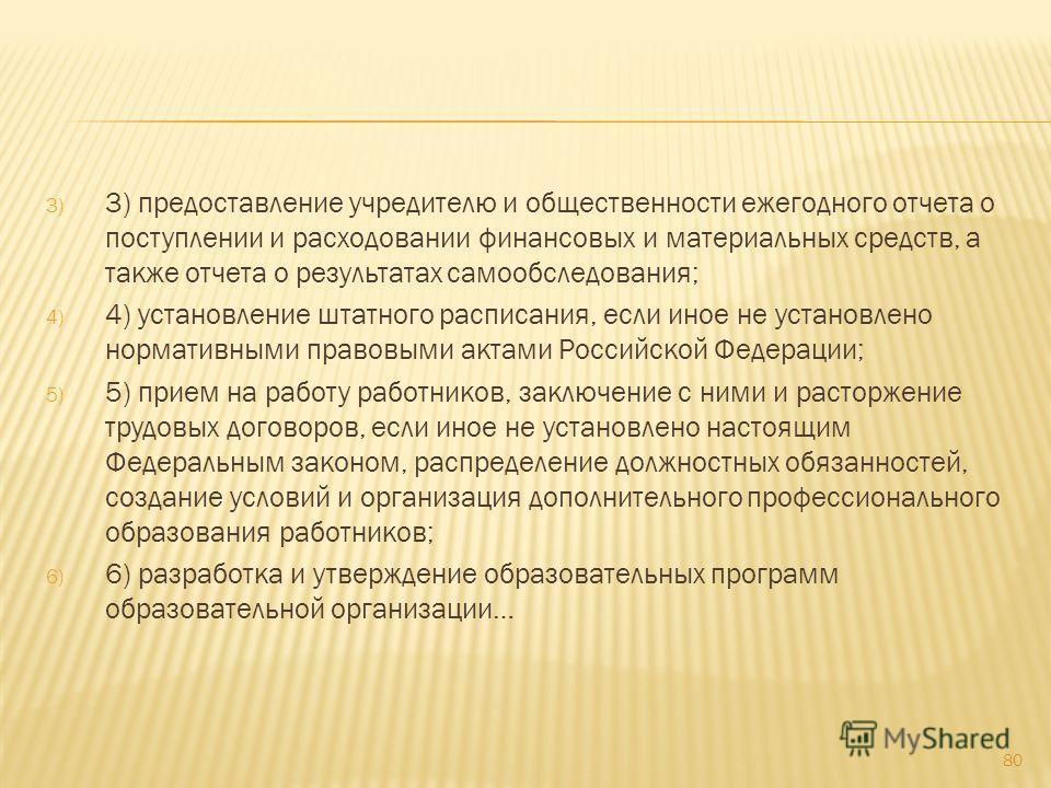 3) 3) предоставление учредителю и общественности ежегодного отчета о поступлении и расходовании финансовых и материальных средств, а также отчета о результатах самообследования; 4) 4) установление штатного расписания, если иное не установлено нормати