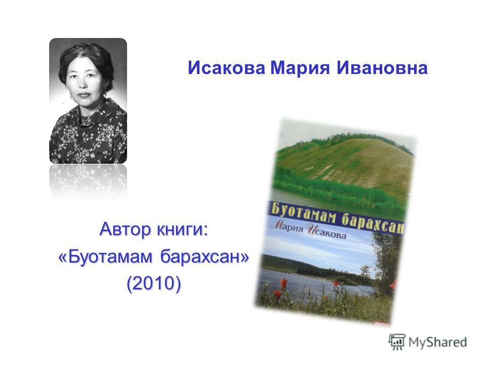 Исакова Мария Ивановна Автор книги: «Буотамам барахсан» (2010)