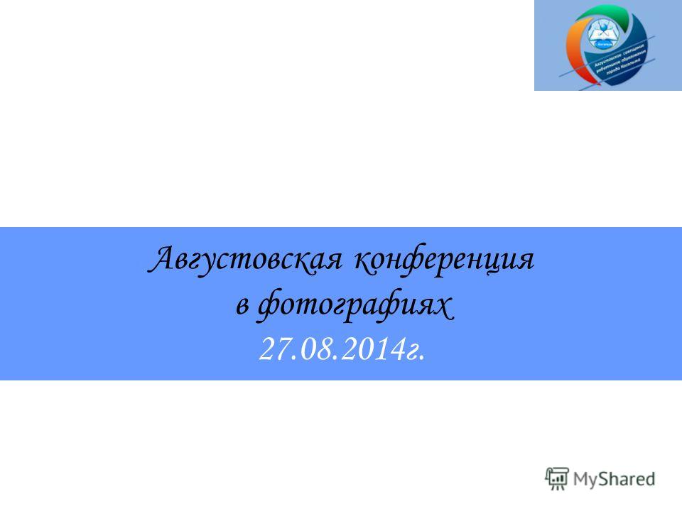 Августовская конференция в фотографиях 27.08.2014 г.