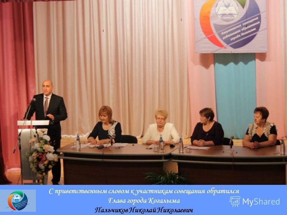 С приветственным словом к участникам совещания обратился Глава города Когалыма Пальчиков Николай Николаевич