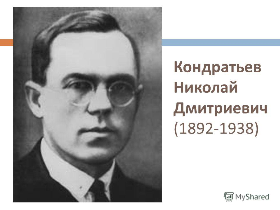Кондратьев Николай Дмитриевич (1892-1938)