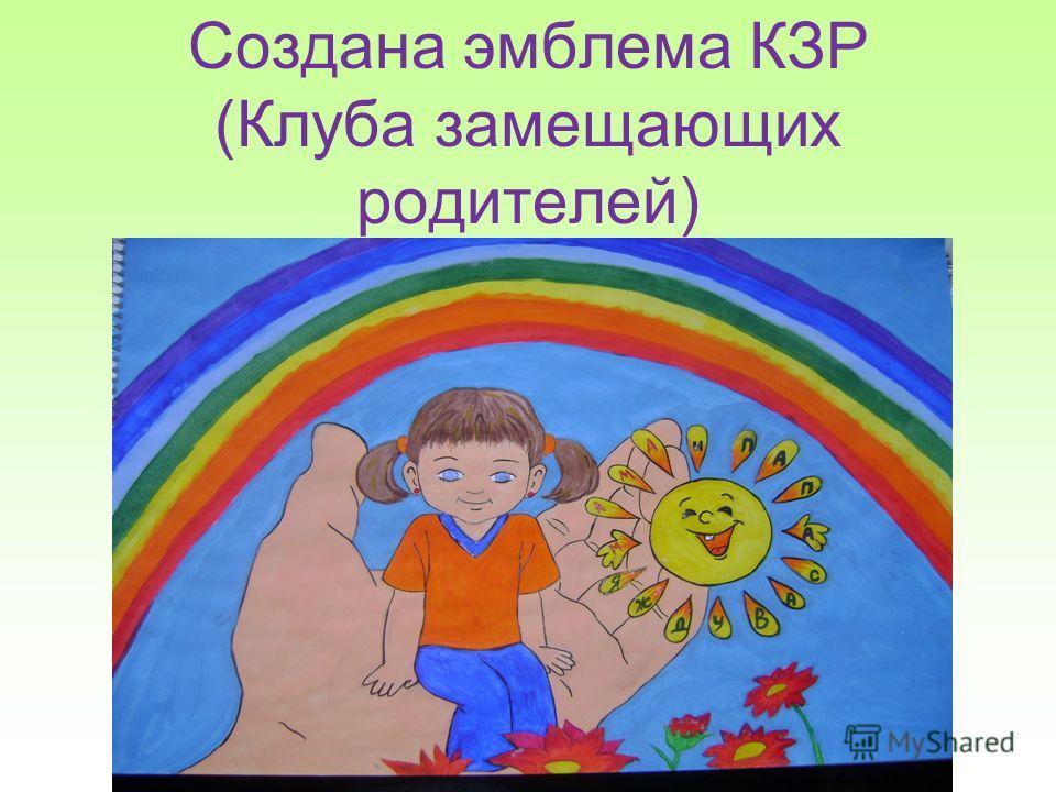 Создана эмблема КЗР (Клуба замещающих родителей)