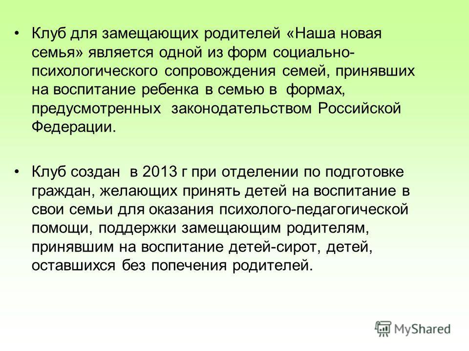 Клуб для замещающих родителей «Наша новая семья» является одной из форм социально- психологического сопровождения семей, принявших на воспитание ребенка в семью в формах, предусмотренных законодательством Российской Федерации. Клуб создан в 2013 г пр