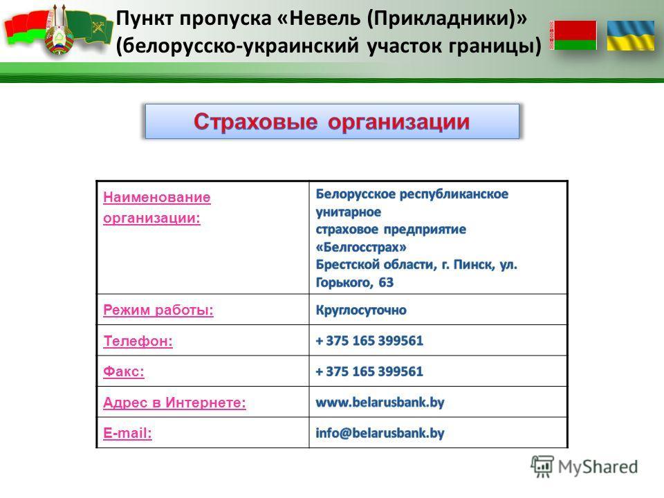 Наименование организации: Режим работы: Телефон: Факс: Адрес в Интернете: E-mail: Пункт пропуска «Невель (Прикладники)» (белорусско-украинский участок границы)