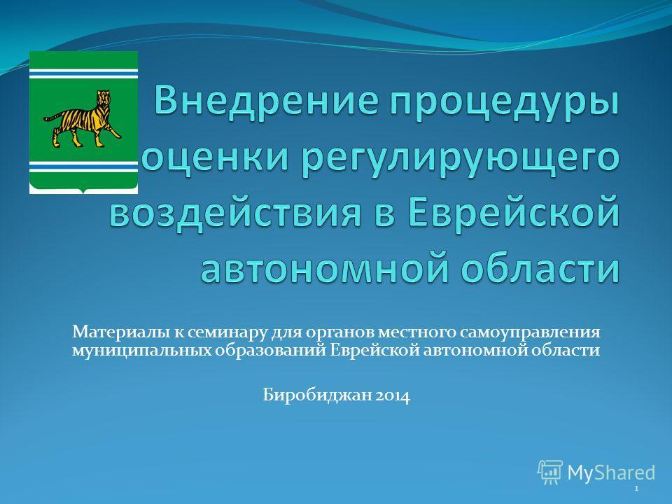 Материалы к семинару для органов местного самоуправления муниципальных образований Еврейской автономной области Биробиджан 2014 1