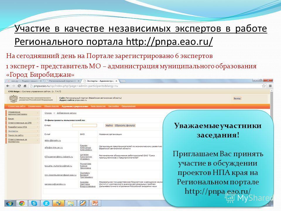 Участие в качестве независимых экспертов в работе Регионального портала http://pnpa.eao.ru/ На сегодняшний день на Портале зарегистрировано 6 экспертов 1 эксперт - представитель МО – администрация муниципального образования «Город Биробиджан» 16 Уваж