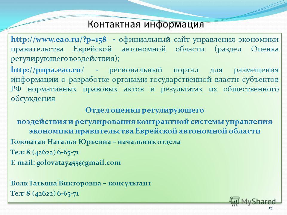 Контактная информация http://www.eao.ru/?p=158 - официальный сайт управления экономики правительства Еврейской автономной области (раздел Оценка регулирующего воздействия); http://pnpa.eao.ru/ - региональный портал для размещения информации о разрабо