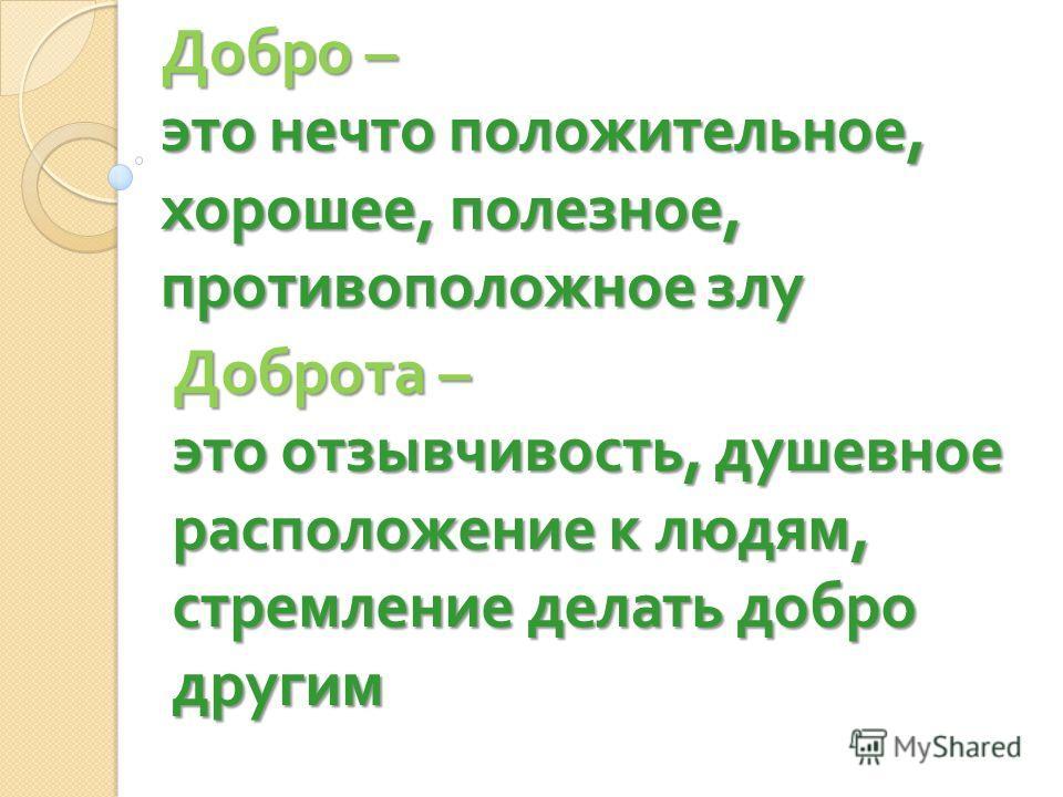 Спешите делать добро Классный руководитель : Варанкина Любовь Ивановна