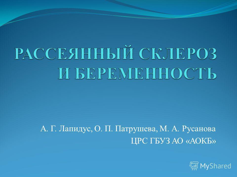 А. Г. Лапидус, О. П. Патрушева, М. А. Русанова ЦРС ГБУЗ АО «АОКБ»