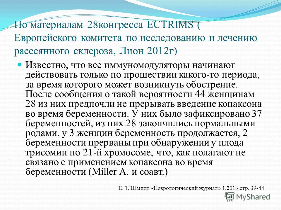 По материалам 28 конгресса ECTRIMS ( Европейского комитета по исследованию и лечению рассеянного склероза, Лион 2012 г) Известно, что все иммуномодуляторы начинают действовать только по прошествии какого-то периода, за время которого может возникнуть
