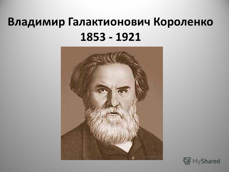 Владимир Галактионович Короленко 1853 - 1921