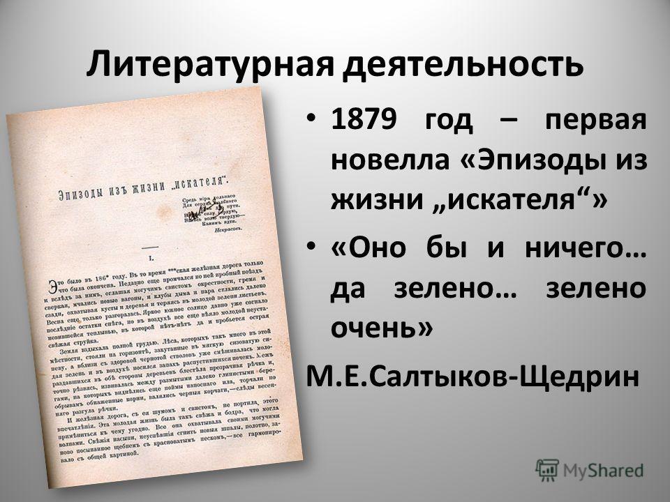 Литературная деятельность 1879 год – первая новелла «Эпизоды из жизни искателя» «Оно бы и ничего… да зелено… зелено очень» М.Е.Салтыков-Щедрин